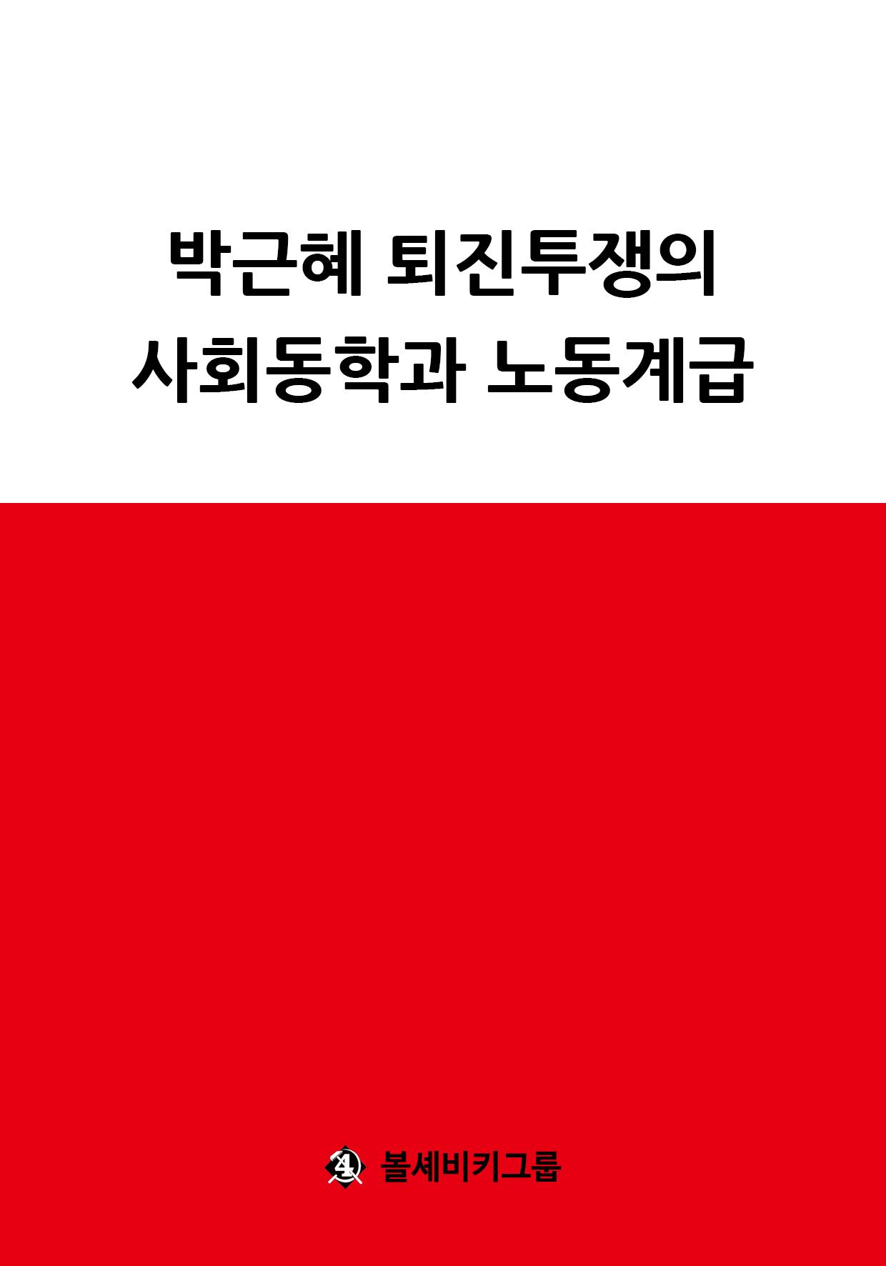 박근혜 퇴진투쟁의 사회동학과 노동계급.jpg