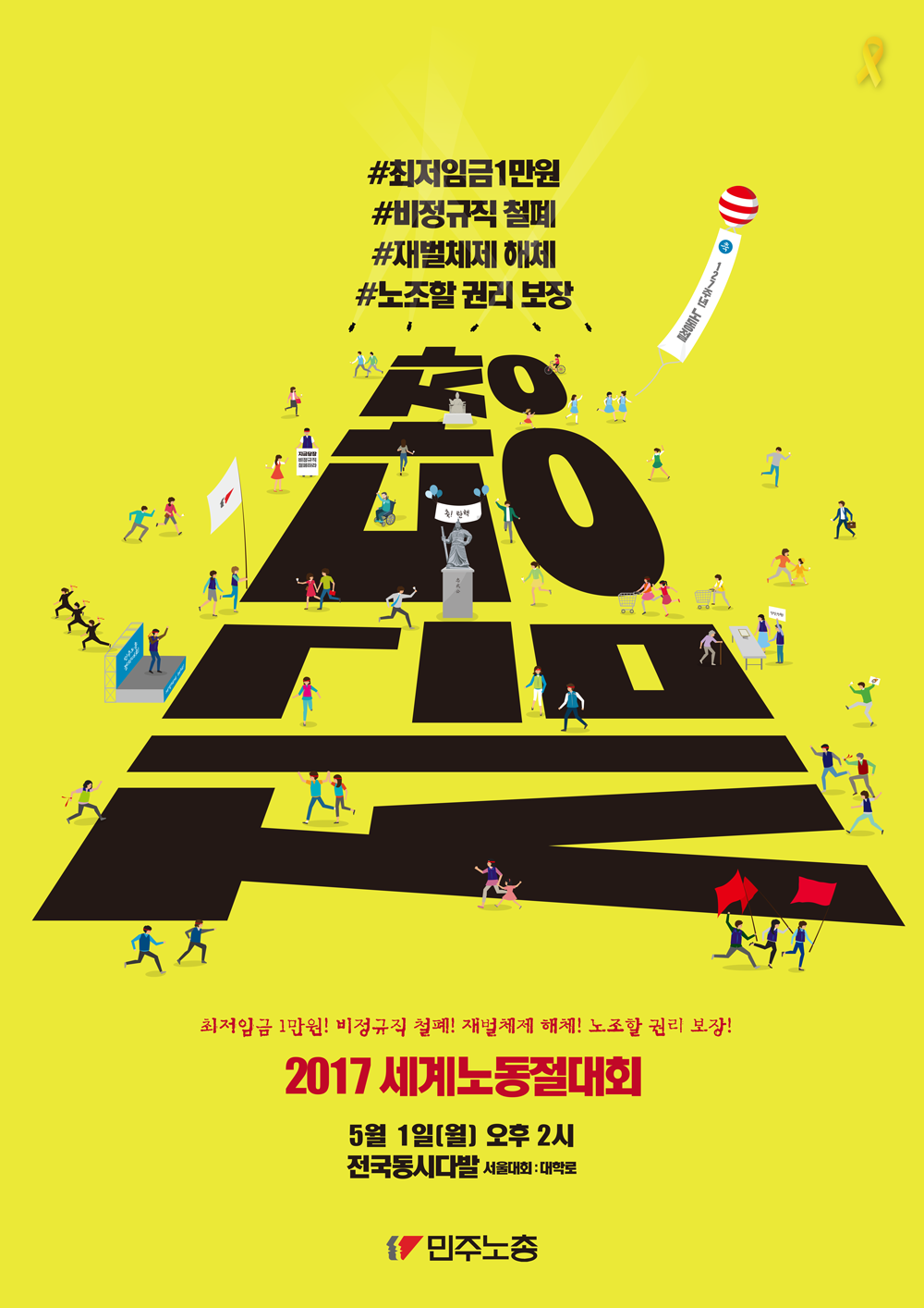 2017노동절.png